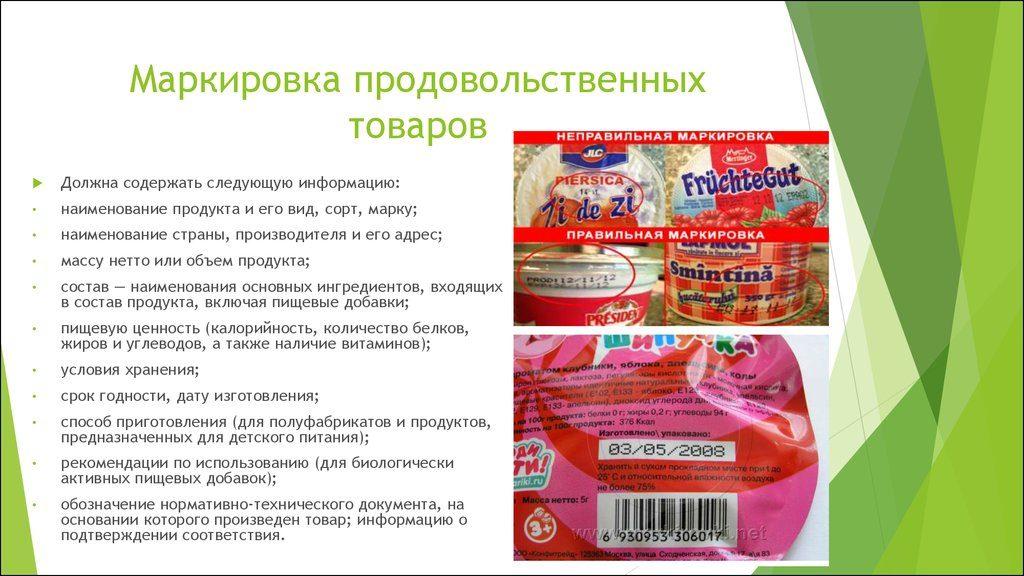 Маркировка продовольственных товаров
