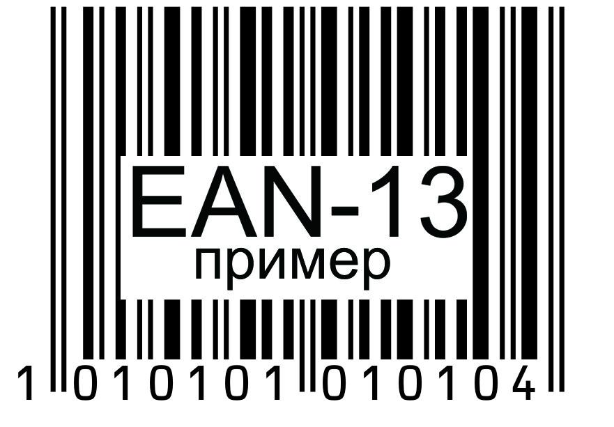 EAN 13 Коды