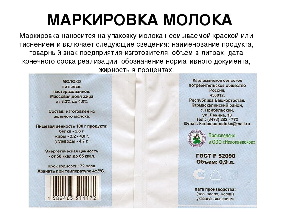 Маркировка молока и молочных продуктов