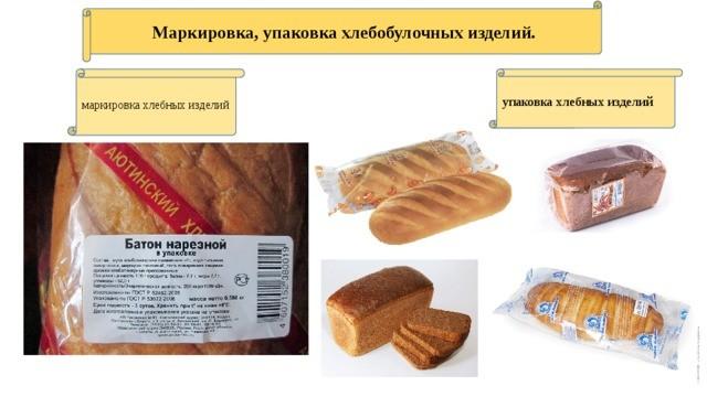 Маркировка хлеба, хлебобулочных